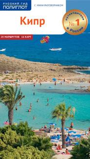 Кипр. Путеводитель + мини-разговорник