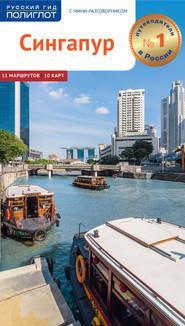 Сингапур. Путеводитель