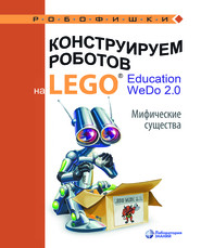Конструируем роботов на LEGO® Education WeDo 2.0. Мифические существа