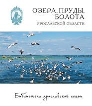 Озёра, пруды, болота Ярославской области
