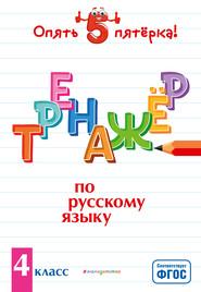 Тренажер по русскому языку. 4 класс