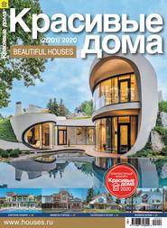 Красивые дома №02 \/ 2020