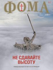 Журнал «Фома». № 6(206) \/ 2020