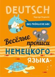 Веселые прописи немецкого языка. Das frohliche ABC