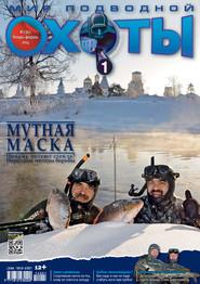 Мир подводной охоты №1\/2014
