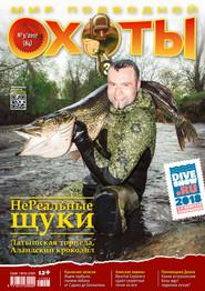 Мир подводной охоты №3\/2017