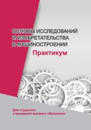 Основы исследований и изобретательства в машиностроении. Практикум
