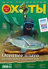 Мир подводной охоты №4\/2018