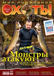 Мир подводной охоты №1\/2019