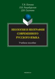 Неология и неография современного русского языка. Учебное пособие