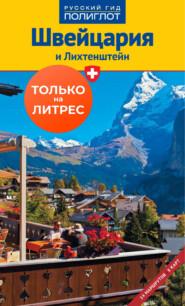 Швейцария и Лихтенштейн. Путеводитель + мини-разговорник