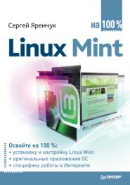 Linux Mint на 100%