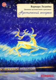 Арктический экспресс