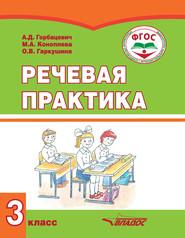 Речевая практика. 3 класс