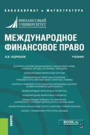 Международное финансовое право. (Бакалавриат, Магистратура). Учебник.