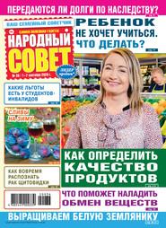 Народный совет №36\/2020