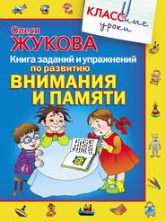 Книга заданий и упражнений по развитию внимания и памяти
