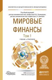 Мировые финансы в 2 т. Том 1. Учебник и практикум для вузов