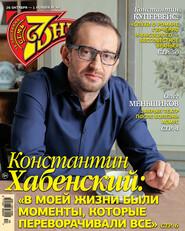 Семь дней ТВ-программа №44\/2020