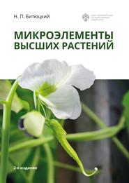 Микроэлементы высших растений