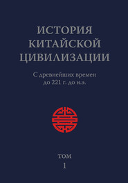 История Китайской Цивилизации. Том 1. С древнейших времен до 221 г. до н.э.