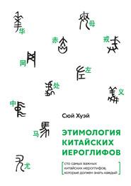 Этимология китайских иероглифов. Сто самых важных китайских иероглифов, которые должен знать каждый