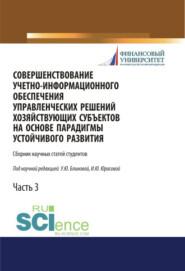 Совершенствование учетно-информационного обеспечения управленческих решений хозяйствующих субъектов на основе парадигмы устойчивого развития. Часть 3