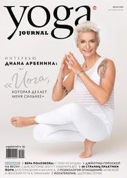Yoga Journal № 106, весна 2020 (март \/ апрель \/ май 2020)