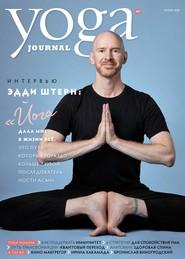 Yoga Journal № 107, осень 2020