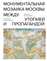 Монументальная мозаика Москвы. Между утопией и пропагандой