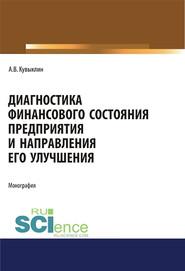 Диагностика финансового состояния предприятия и направления его улучшения