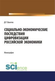 Социально-экономические последствия цифровизации российской экономики