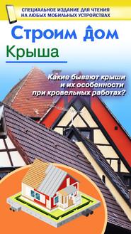 Строим дом. Крыша