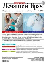 Журнал «Лечащий Врач» №11\/2020
