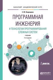 Программная инженерия и технологии программирования сложных систем 2-е изд., испр. и доп. Учебник для вузов