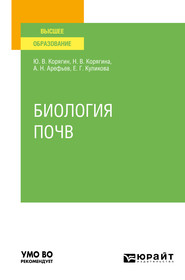 Биология почв. Учебное пособие для вузов