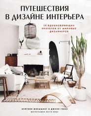 Путешествия в дизайне интерьера. 20 вдохновляющих проектов от мировых дизайнеров