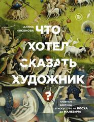 Что хотел сказать художник? Главные картины в искусстве от Босха до Малевича