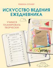 Искусство ведения ежедневника. Учимся планировать творчески!