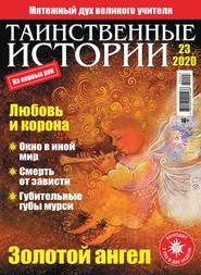 Таинственные истории №23\/2020