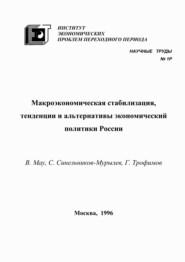 Макроэкономическая стабилизация, тенденции и альтернативы экономический политики России