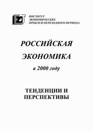 Российская экономика в 2000 году. Тенденции и перспективы