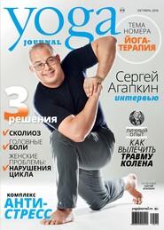 Yoga Journal № 78, октябрь 2016