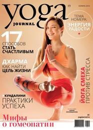 Yoga Journal № 79, ноябрь 2016