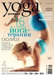Yoga Journal № 87, октябрь 2017