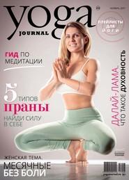 Yoga Journal № 88, ноябрь 2017