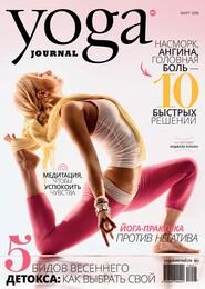 Yoga Journal № 91, март 2018
