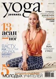 Yoga Journal № 92, апрель 2018