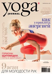 Yoga Journal № 93, май-июнь 2018