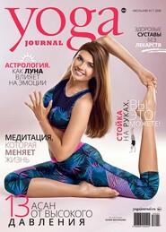 Yoga Journal № 94, июль-август 2018
